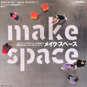 makespace表紙