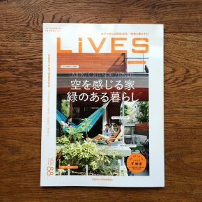 "LiVES 2016 AUG. &SEP. vol.88 に所沢の住宅""Diagonal Boxes"" を掲載いただきました。"